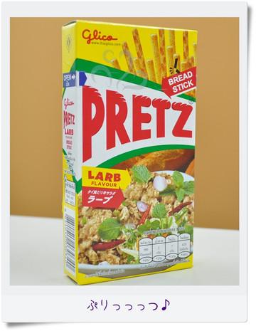 Prietz