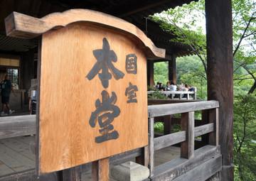 Kokuhouhondou